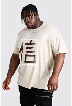 Sand Plus Size Faith Chinese Text Print T-shirt